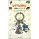 Mon voisin Totoro - Porte-clés métal Group A 10 cm