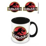 Jurassic Park - Mug Coloured Inner Japanese Text