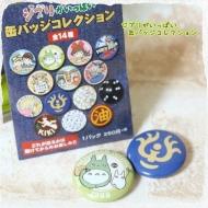 Studio Ghibli - Pack 14 pin's Bleu